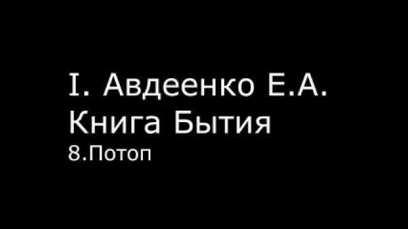 І. Авдеенко Е. А. - Книга Бытия - 8. Потоп
