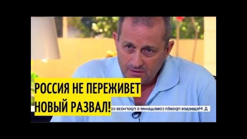 Как же он прав! Откровенный диалог Якова Кедми о прошлом и будущем России
