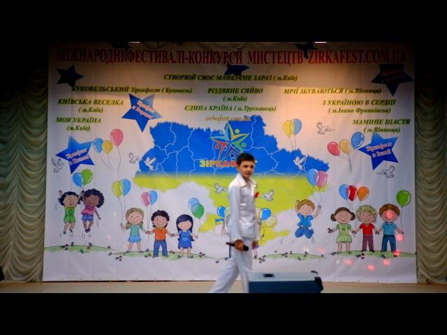 Владислав Твердохліб «Як я люблю свою Батьківщину»