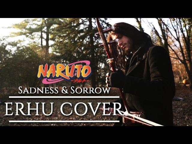 ♪ Naruto - Sadness and Sorrow ♪ - ERHU cover (二胡)
