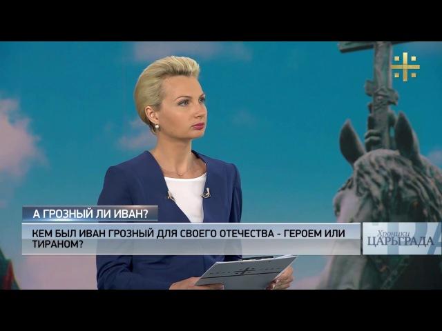 Хроники Царьграда: А Грозный ли Иван?
