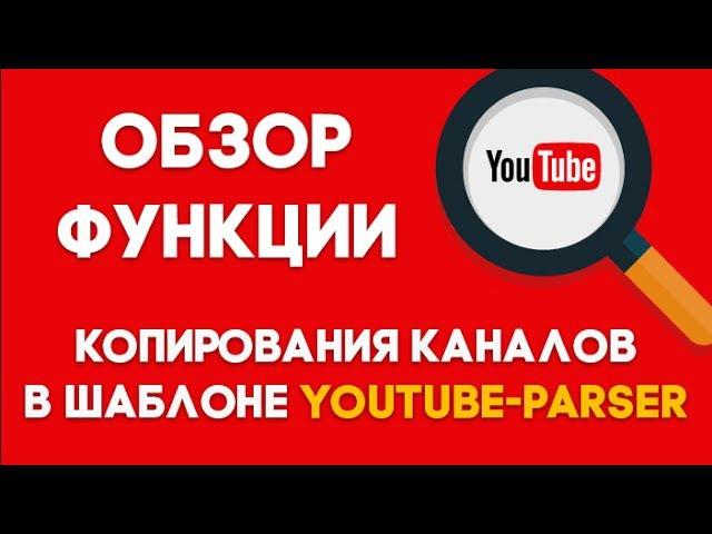 Обзор функции Копирования каналов в шаблоне ZennoPoster YouTube Parser
