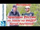 Чемпион России по ловле на фидер Арутюнов Артур. Интервью