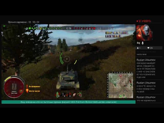 Wot Ps4 pro 1080 60fps покупаю супер танк Hudrostat ak 74