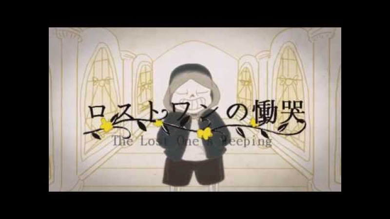 ♫UNDERTALE♫ ロストワンの号哭 The Lost One's Weeping *中文字幕/eng sub*