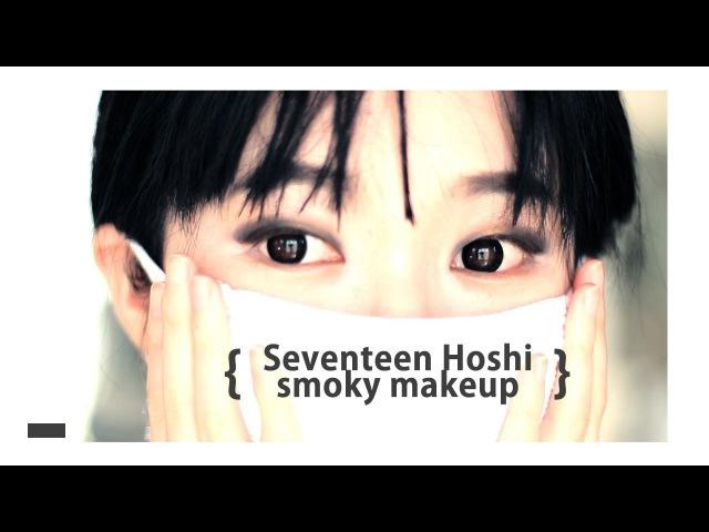 세븐틴 호시 무쌍 스모키 메이크업 Seventeen Hoshi smoky makeup │루나문