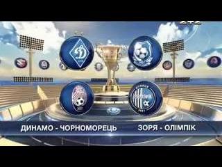 Динамо - Черноморець - 2:1. Обзор матча