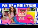 ВЛОГ РУМ ТУР и Мои Игрушки Моя Комната Room Tour 2016 Вики Шоу