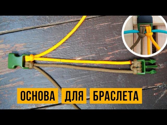 Основа из 2 шнуров для плетения браслета из паракорда