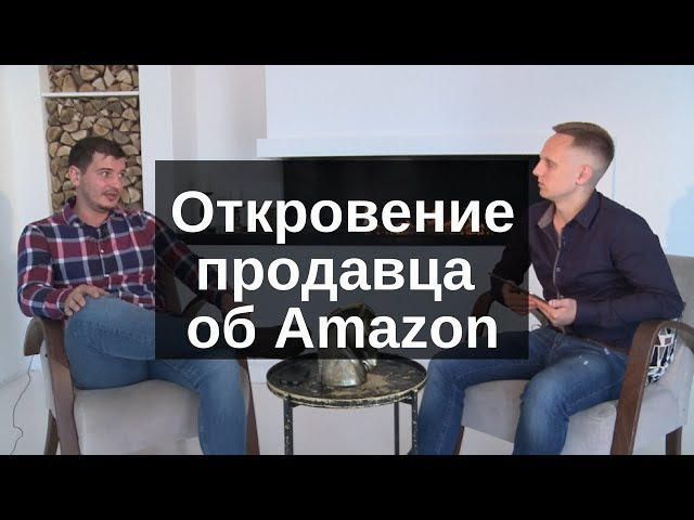 Откровение продавца о Бизнесе на Амазон полное интервью с Романом Хоснуллиным