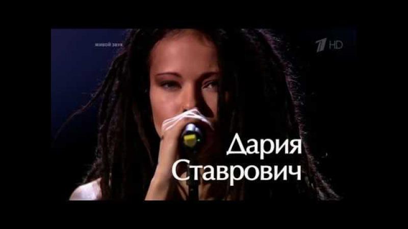 Дария Ставрович - Все выступления на шоу Голос