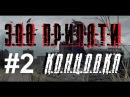 ЛУЧШАЯ концовка Смешарики Сталкер Зов Припяти  / GOOD outro by STALKER Call of Pripyat