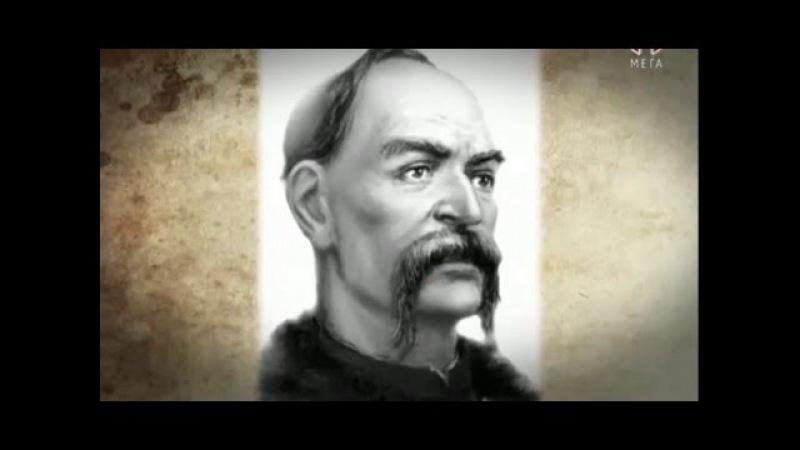 Козак Іван Сірко. Козак характерник (Урус Шайтан)