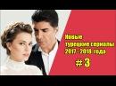 Новые турецкие сериалы 2017 - 2018 года 3 / НОВОСТИ ТУРЕЦКИХ СЕРИАЛОВ