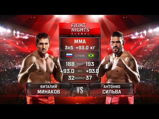 Антонио Сильва vs. Виталий Минаков / Antonio Silva vs. Vitaly Minakov