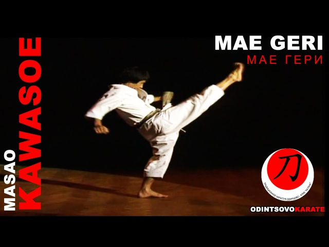Masao Kawasoe - Mae Geri. Масао Кавазое - Мае Гери.