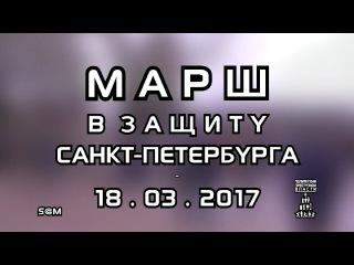 ПК - Марш - В Защиту Санкт-Петербурга - 18.03.2017 - S-720-HD - mp4