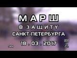 ПК - Марш - В Защиту Санкт-Петербурга - 18.03.2017 - Full - S-720-HD - mp4