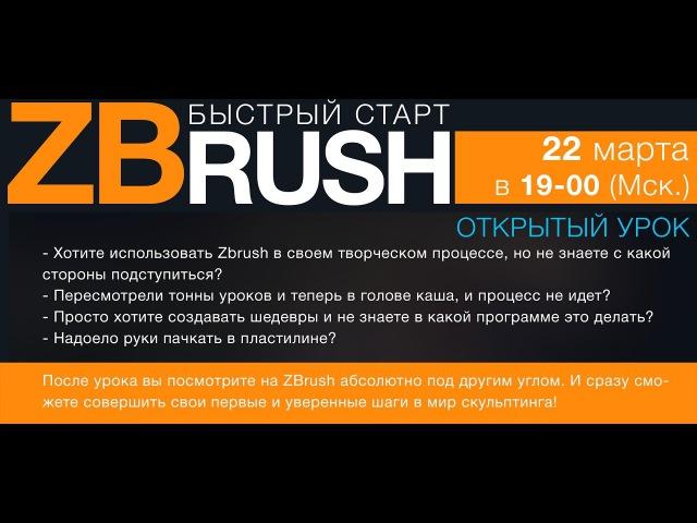 Быстрый старт в ZBrush