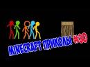 Майнкрафт против Анимации [ Самые смешные приколы в Minecraft 30 ]