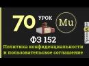 🎓Adobe Muse уроки🎓 70 Федеральный закон 152 Политика конфиденциальности и соглашен