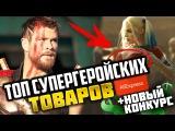ТОП10 Супергеройских товаров с Aliexpress + конкурс ТОП 10