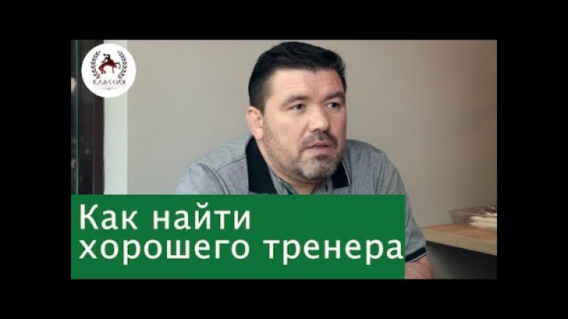 Как найти хорошего тренера по борьбе Интервью с Харламовым Олегом Сергеевичем