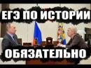 ЕГЭ по Истории будет обязательным экзаменом! Ольга Васильева.