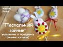 MK Пасхальный зайчик вязание крючком / DIY Easter bunny crochet