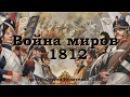 Война миров. Правда о Первой отечественной войнам 1812 года