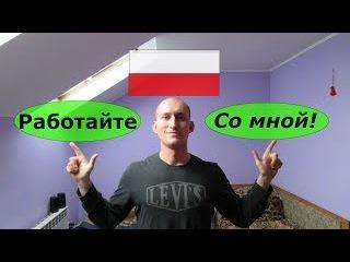 Работайте со мной! Высокооплачиваемая работа в Польше! Бесплатные вакансии!