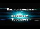 Как пользоваться сервисом TopLiders набираем друзей в Вконтакте