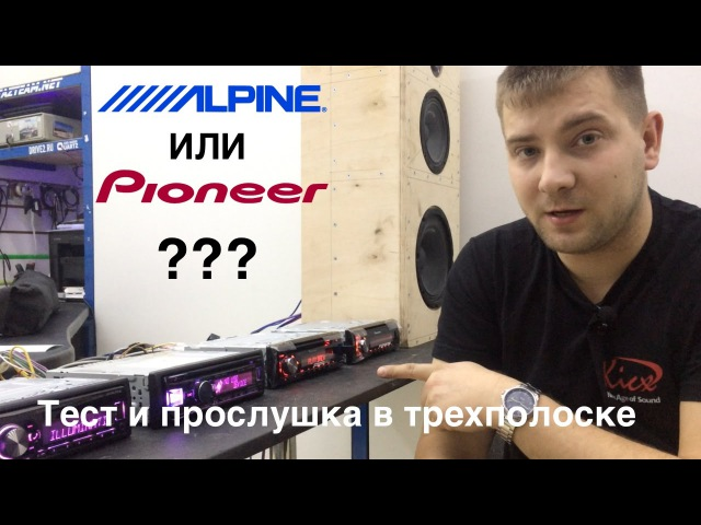 Сравнение и прослушка Alpine и Pioneer в трёхполосной системе
