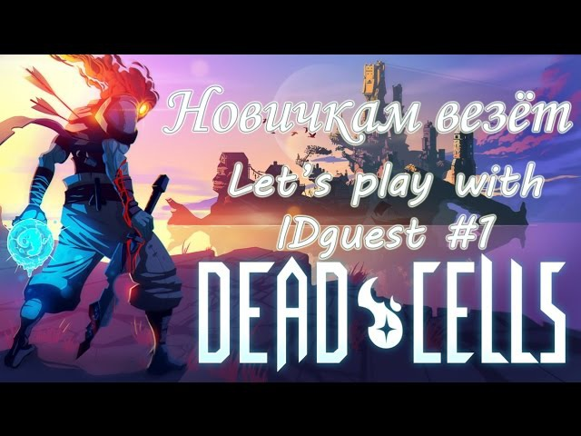 Новичкам везёт - Let's play Dead Cells with IDguest 1
