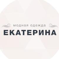 МОДНАЯ ОДЕЖДА ЕКАТЕРИНА