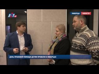 """18.11.2016 г. """"День правовой помощи детям"""" в Люберцах."""