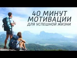 40 МИНУТ МОТИВАЦИИ. ВСЕЛЕНСКАЯ РЕЛИГИЯ