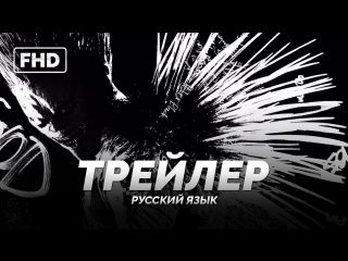 DUB | Трейлер: «Тетрадь смерти / Death Note» 2017 Netflix