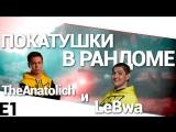 Покатушки в рандоме - TheAnatolich и LeBwa! World of Tanks (WoT)