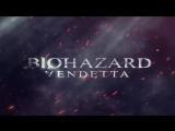 Обитель Зла Вендета (Resident Evil Vendetta) - Трейлер