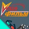 Вега-фильм Димитровград