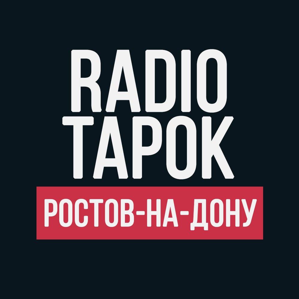Афиша Ростов-на-Дону RADIO TAPOK / Ростов-на-Дону