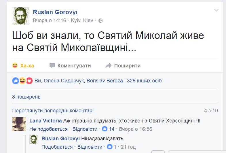 Поезда Святого Николая будут курсировать в Киеве, Львове и Харькове - Цензор.НЕТ 7966