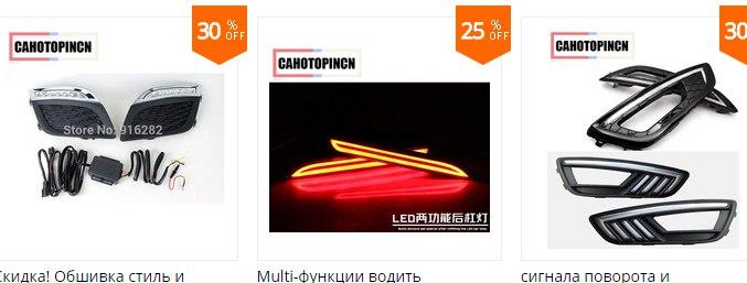 Магазин штатного света ДХО поворотники итд под разные марки