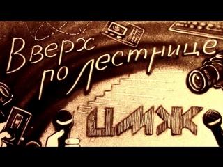ЦМЖ -  Вверх по лестнице - 1 передача от 09.03.2017.