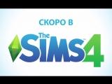 Скоро в The Sims 4!
