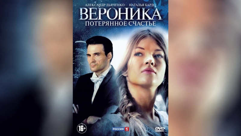 Вероника. Потерянное счастье (2012)  