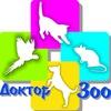 """Ветеринарная клиника """"Доктор Зоо"""" г.Ульяновск"""