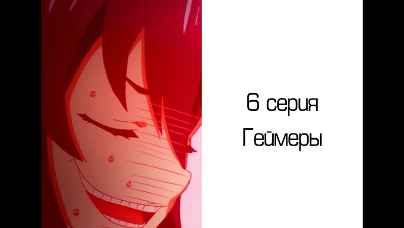 6 серия Геймеры русская озвучка AniMaunt.ru