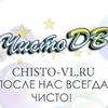 """Клининговая компания """"Чисто ДВ"""" во Владивостоке"""